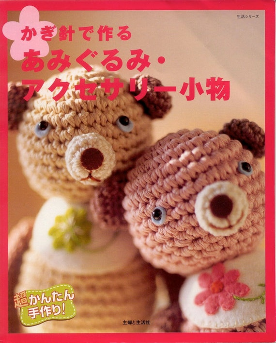 Amigurumi & Girls Boys Accessories Japanese Crochet Book PDF