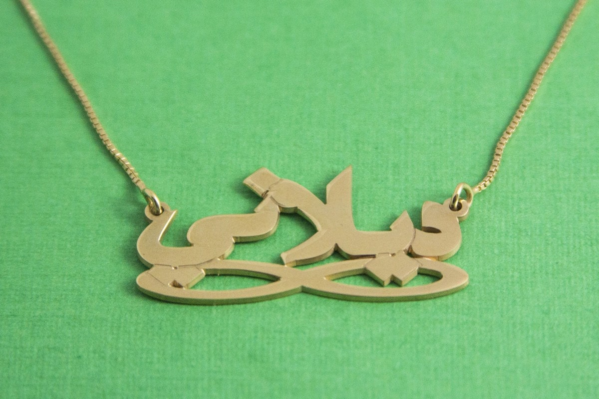arabic solid gold name necklace arabic jewelry arabic