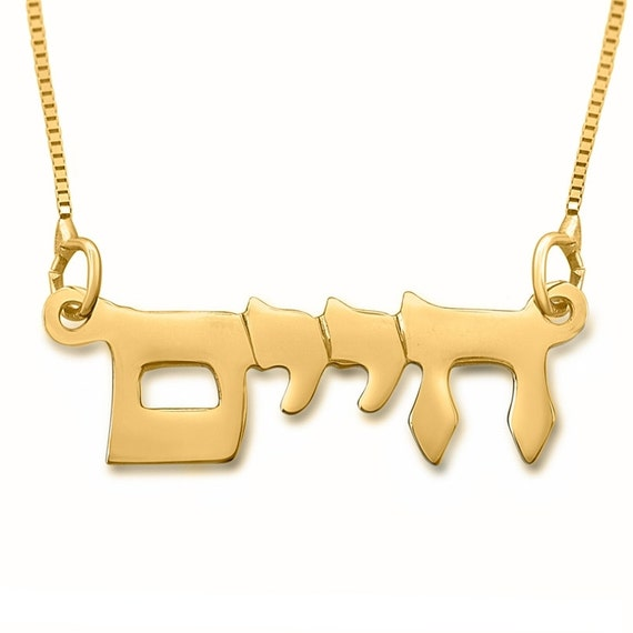 hebrew name necklace real gold hebrew necklace name