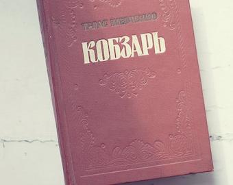 Vintage soviet book - Taras Shevchenko - Kobzar