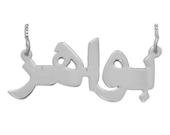 Arabic Name Necklace, Farsi Name Necklace, Urdu Name Necklace - Sterling Silver