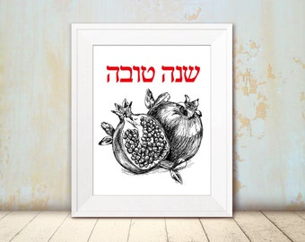 Pomegranate printable, Rosh hashana, Jewish new year, Wall decor, Greeting card, Hebrew letters