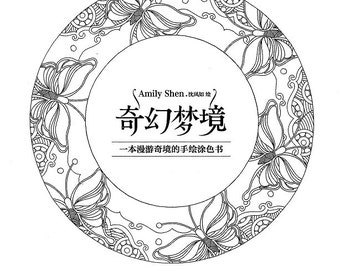 The Wonderland Coloring Colouring Book Amily Shen Adult Therapeutic Ebook Digital Photo