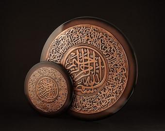 Ayatul Kursi, Islamic Arabic Calligraphy, Islamic decoration, Islamic Calligraphy wall art