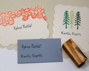 Greek Celebration Greetings Olive Wood Stamp - Choice of 2