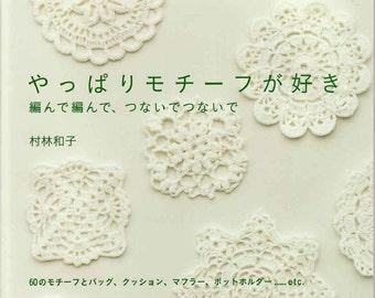 Organic Crochet Motifs - Japanese eBook Pattern - Instant Download PDF