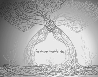 Custom made ketubah-print- versions on demand-express mail-pdf possible