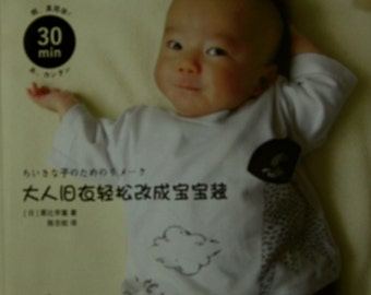 Cute Adult Clothes Remake to Kids Clothes - Japanese Craft Book (In Chinese)