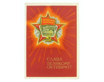 Glory to Great October, Unused Postcard, October Revolution, Soviet Union Vintage Postcard, USSR, Kiselyov, 1968