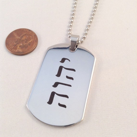 "JW Tetragrammaton or Best Life Ever Dog Tag Stainless Steel, with 24"" stainless steel Ball Chain.  Blue velvet gift pouch included."