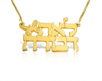 Hebrew Name Necklace, Hebrew Name plate,Hebrew Necklace, 14k Gold Hebrew Name Necklace, Hebrew Necklace, Valentines Day Gift, Hebrew Names