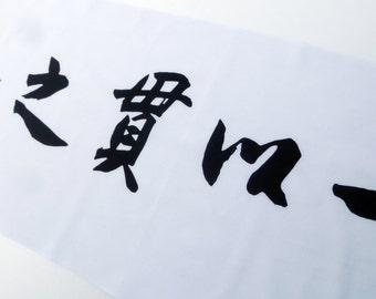 Kendo tenugui Japanese white cotton fabric, kendo head cover, kendo hand towel, martial arts tenugui, kendo gym print, ninja tenugui