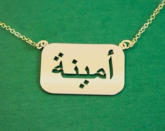 Arabic Name Necklace Gold Plated / Arabic Nameplate Necklace / Arabic Necklace / Farsi Name Necklaces / necklace Arabic / Arabic Letters