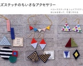 Peyote and Shaped Bead Stitch Small Accessories - Japanese Craft Book