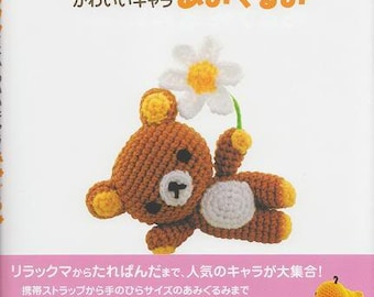 RILAKKUMA BEAR AMIGURUMI Book - Japanese Craft Book