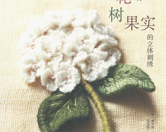 Korea Embroidery of Flowers, Trees and Fruits - Korean craft book (in simplified Chinese)