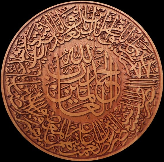Items similar to arabic calligraphy carved on wood surah
