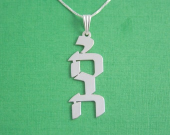 Yhvh necklace / Jehovah necklace / yahweh necklace / yahweh pendant / messianic jewelry / Name Necklace / Hebrew / Bat Mitzvah Gift