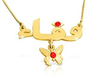 Arabic Name Necklace Arabic Gold Plated Arabic Necklace Arabic Name Pendant Gold Plated Nameplate Farci Necklace Name Arabic