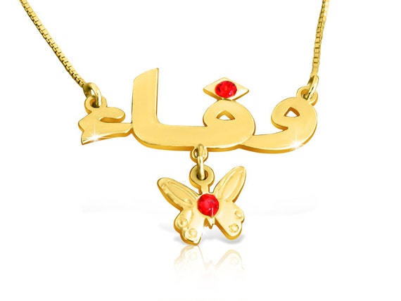 farsi name necklace arabic name necklaces thickness