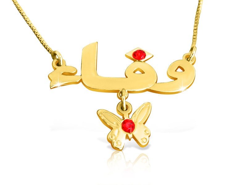 arabic name necklace arabic gold plated arabic necklace arabic