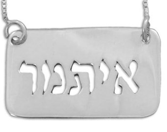 Personalized Hebrew Name Necklace - Sterling Silver - Choose from many languages and tag shapes