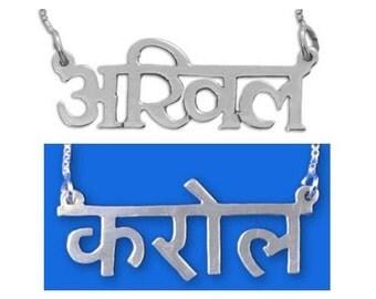Hindi Name Necklace - Sanskrit Name Necklace - sterling silver + Tamil, Kannada, Bengali, Telugu, Marathi, Punjabi, Pali, Khmer or Gujarati