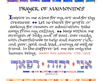 Maimonides Prayer with Hebrew: Color 2