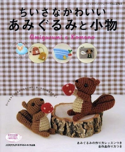 Amigurumi Made Easy Magazine : Amigurumi crochet Japanese Magazine ebook Pattern Instant