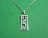 Hebrew Vertical Name Necklace / Name Necklace Hebrew / Hebrew Vertical Necklace / Silver Hebrew Necklace / Bat Mitzvah Gift / Bar Mitzvah