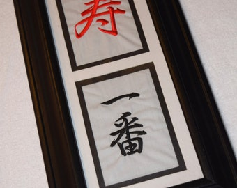 Chinese Characters Double Embroidered Picture Frame with Glass - Ready to Ship