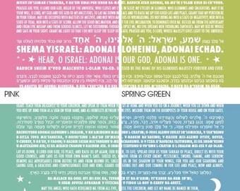 Bedtime Shema Prayer - Printable