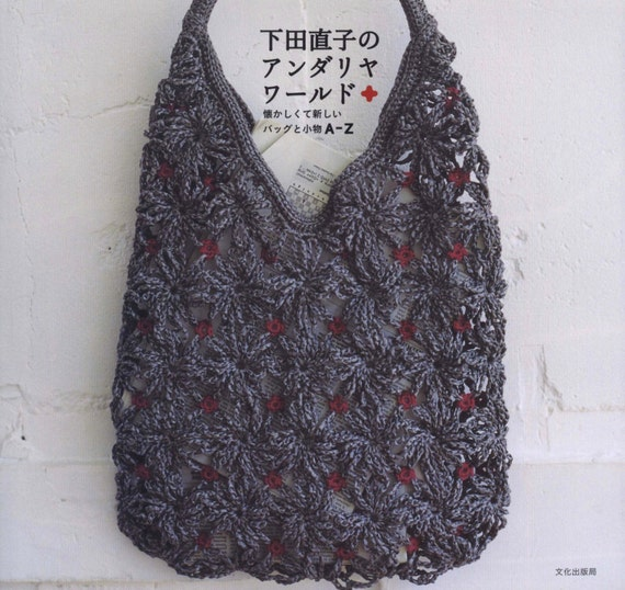 Japanese Crochet Bag : Crochet Bags and Accessories, Japanese Crochet Craft Book PDF, Crochet ...