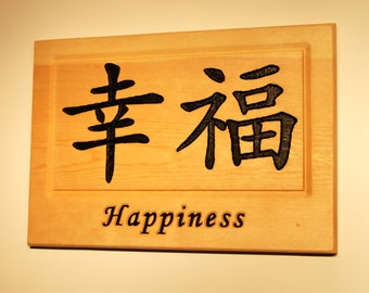 Happiness - and the Chinese symbol for happiness - 10140
