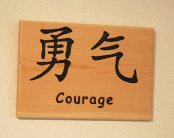 Courage - and the Chinese symbol for courage - 10157