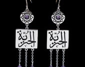 """Freedom """"hurriyeh"""" Arabic Calligraphy Earrings"""