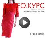 Обучающий видео-курс по валянию платья-футляра с рукавом, электронная версия, tutorial, felting, nunofelting, DIY