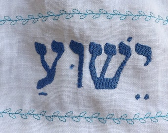 Yeshua (Salvation) Modern Hebrew Name Embroidery