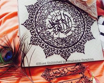 Ayat al Kursi-Contemporary Islamic art,Modern Arabic Calligraphy,Original paper-cut,Muslim Gift,QURAN,Surah Baqarah,Muslim home decor,Dua