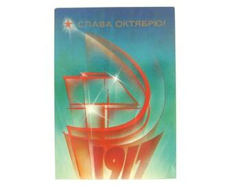 Glory to October, Unused Postcard, October Revolution, Soviet Union Vintage Postcard, USSR, Voronin, 1985