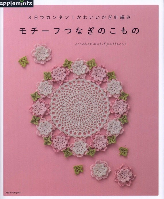 Crochet Motif Patterns Japanese Crochet Book PDF, Crochet Patterns ...