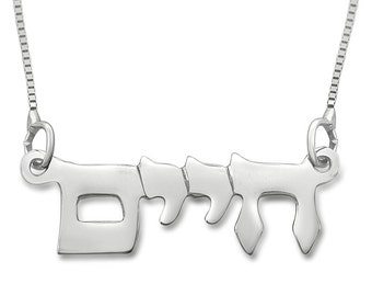 Hebrew Name Necklace Name Tag Neckalce Name Script Silver Hebrew Nameplate Chain cursive Name Necklace with Name From Israel Jewelry