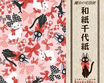 Kiki's Delivery Service Chiyogami / Origami Paper Set of 20 Sheets (5 Designs x 4each), 15 x 15cm