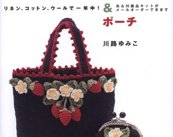 B02 Crochet bag, purse, pouch, tote, high quality PDF Japanese ebook