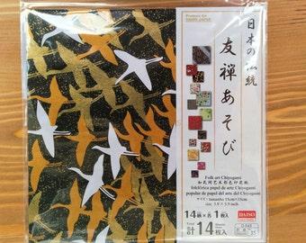 Beautiful Japanese Yuzen Pattern Chiyogami Origami Paper: 14 sheets, 14 designs Washi