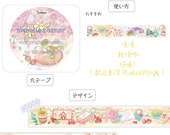 preorder*****Designer special Custom made paper masking tape-Limited Edition Sweet Hope corner Girl Life Collection Articles Book Bow 1 ROLL
