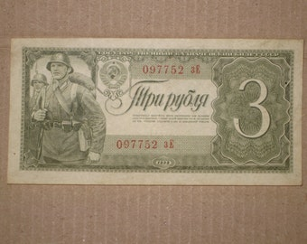 3 roubles ruble 1938 rouble
