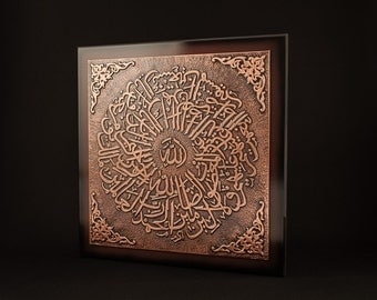 Surah Al-Fatihah, Islamic Arabic Calligraphy, Islamic decoration, Islamic Calligraphy wall art