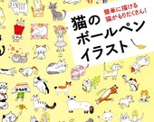 CAT Illustrations with Ball Point Pens - Japanese Book MM