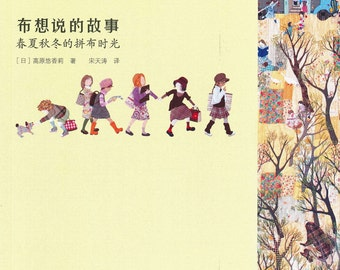 Master Yukari Takahara Collection - Story Quilt 01 - Japanese craft book (in simplified Chinese)